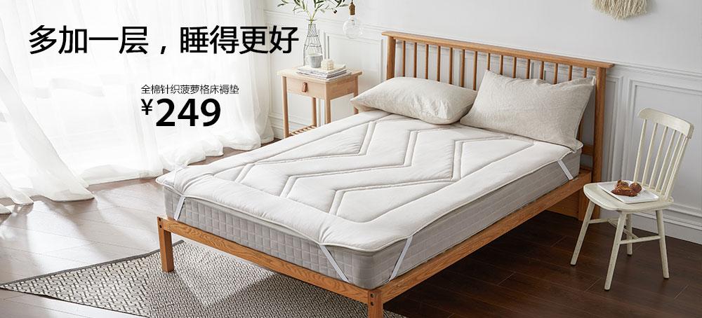 全棉针织菠萝格床褥垫