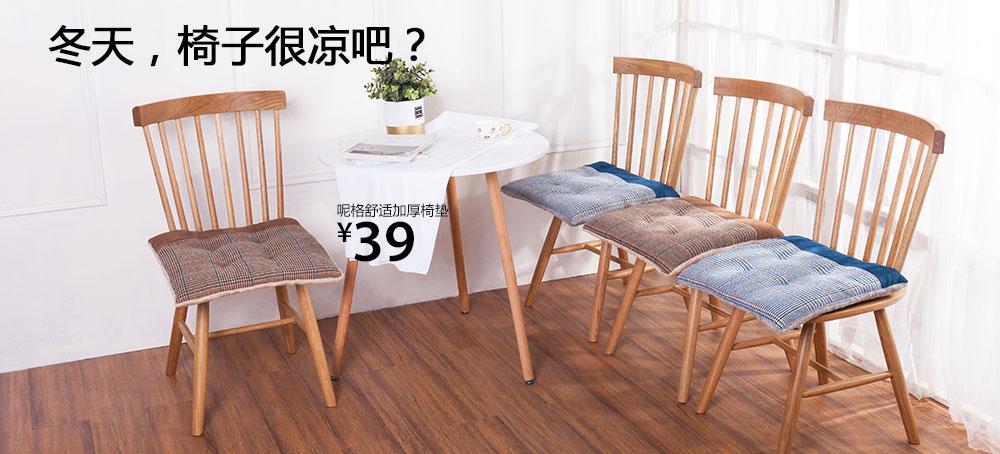 呢格舒适加厚椅垫