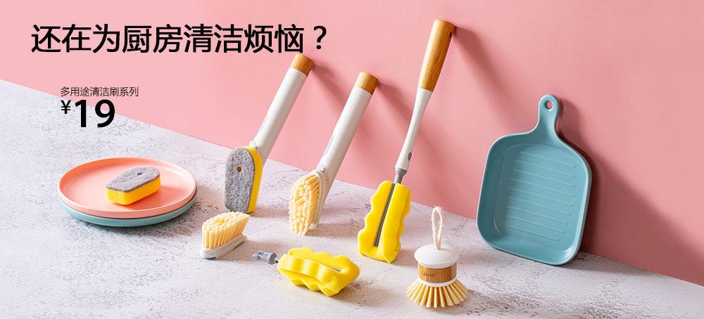 多用途清洁刷系列