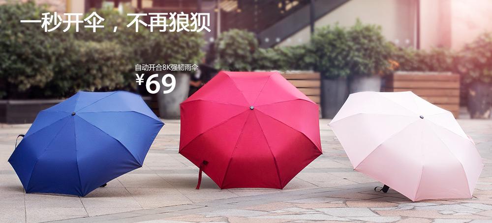 自动开合8K强韧雨伞