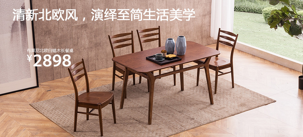 布莱尼北欧白蜡木长餐桌