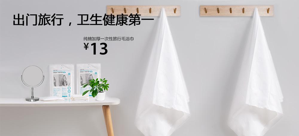 纯棉加厚一次性旅行毛浴巾