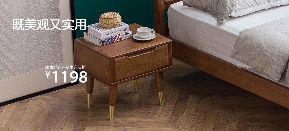 邓肯北欧白蜡木床头柜