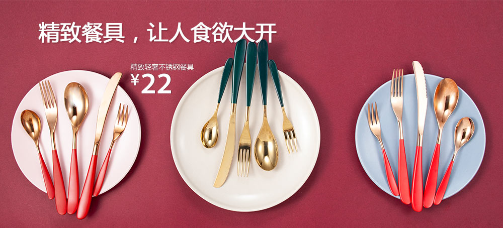 精致轻奢不锈钢餐具