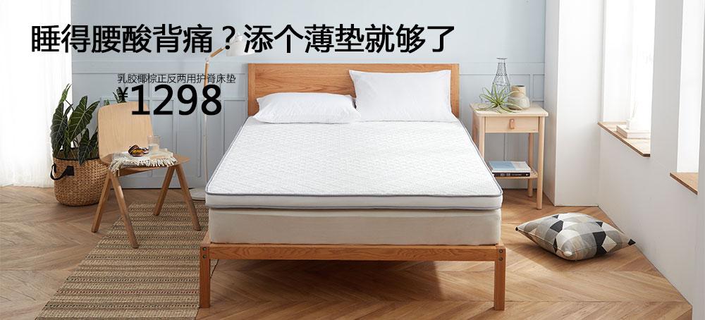 乳胶椰棕正反两用护脊【bed】垫