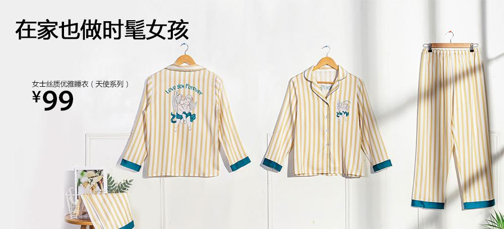 女士丝质优雅睡衣(天使系列)