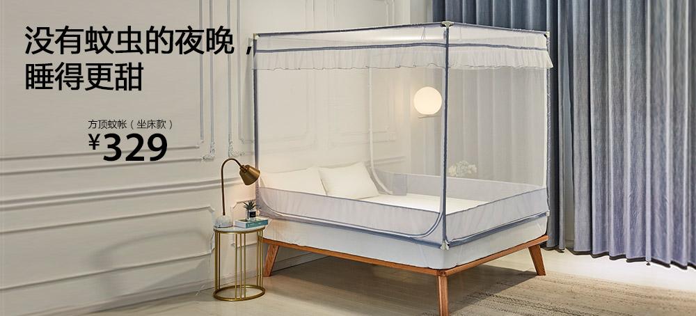 方頂蚊帳(坐床款)