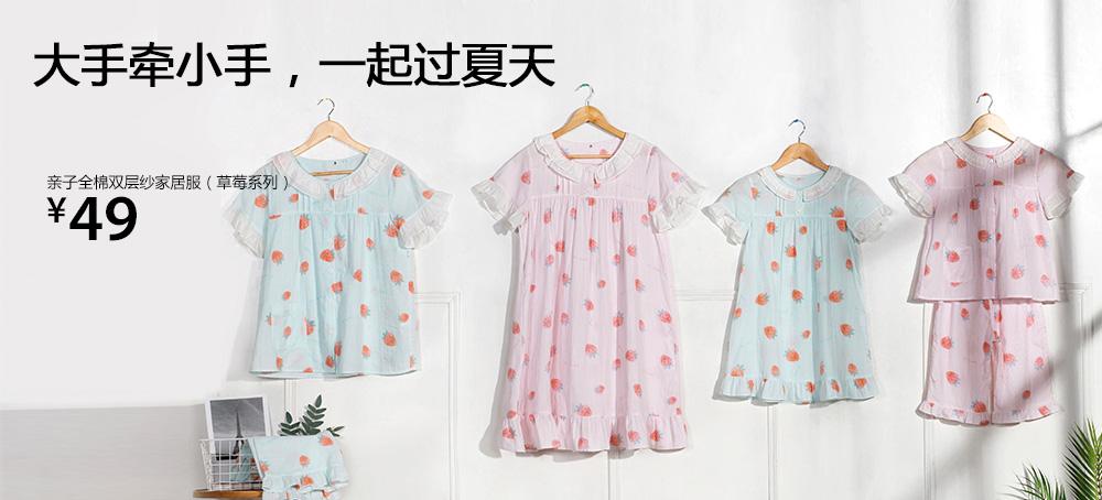 亲子全棉双层纱家居服(草莓系列)