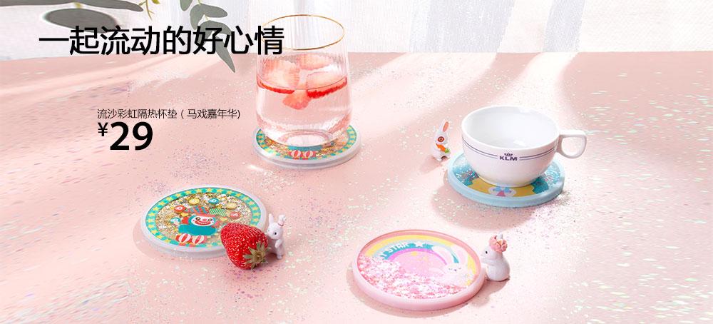 流沙彩虹隔热杯垫(马戏嘉年华)