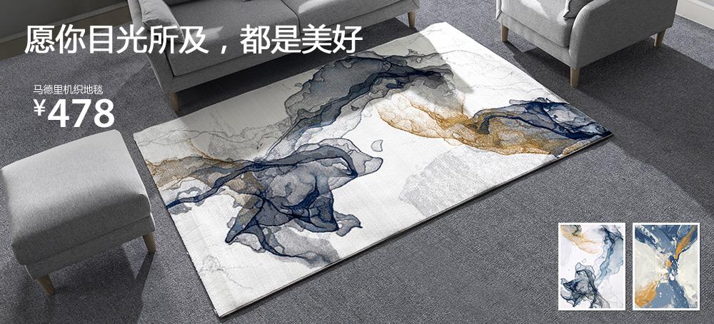 马德里机织地毯