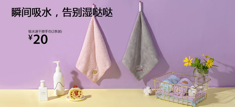 吸水速干擦手巾(2条装)