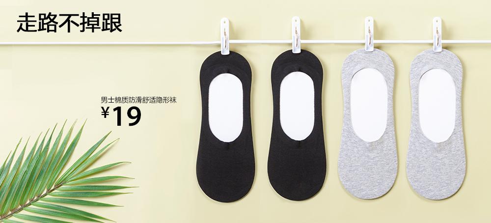 男士棉质防滑舒适隐形袜