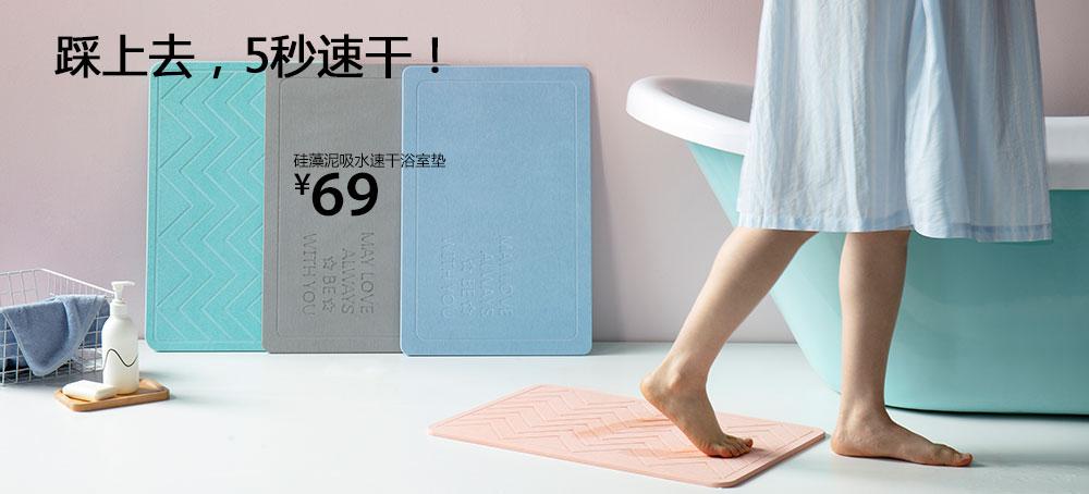 硅藻泥吸水速干浴室垫