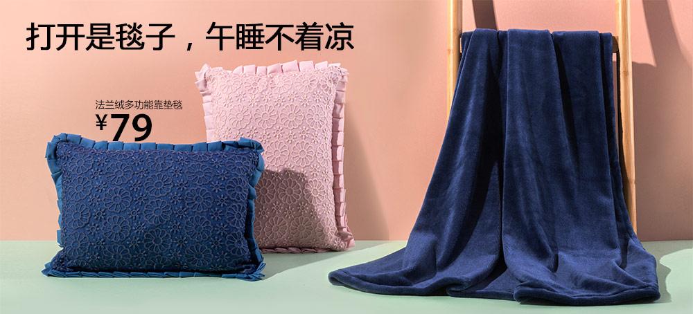 法兰绒多功能靠垫毯