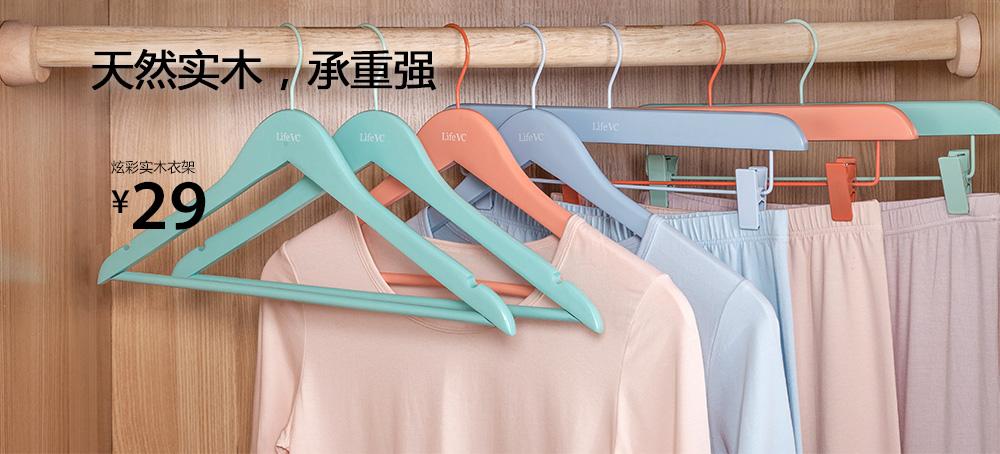 炫彩实木衣架
