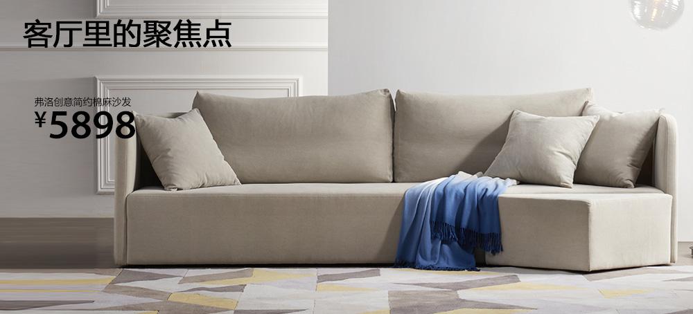 弗洛创意简约棉麻沙发