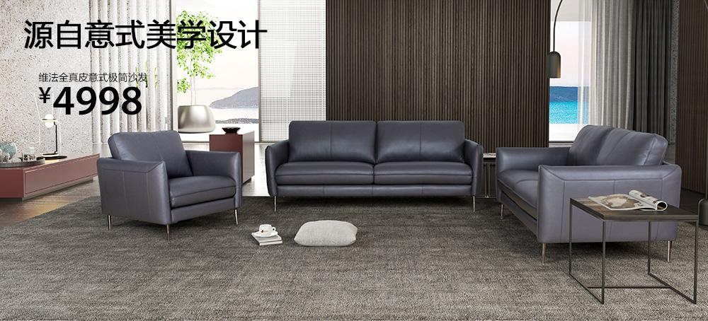 维法全真皮意式极简沙发
