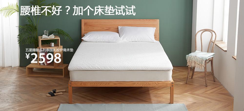五星睡眠系列泰国乳胶护脊床垫