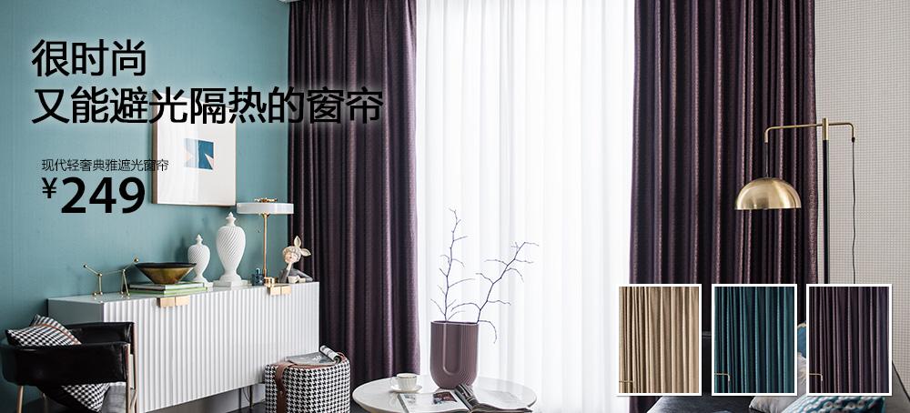 现代轻奢典雅遮光窗帘
