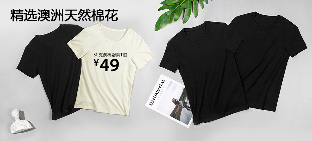 50支澳棉舒爽T恤