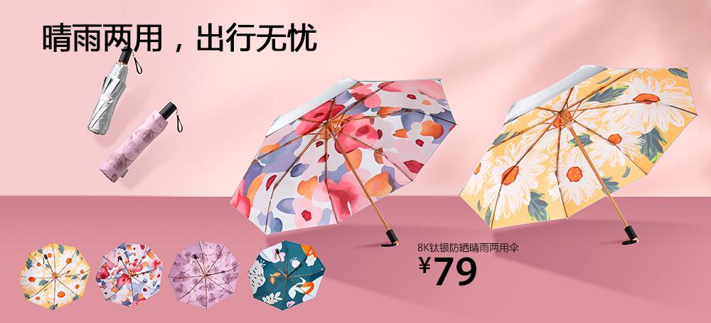 8K钛银防晒晴雨两用伞(优雅系列)