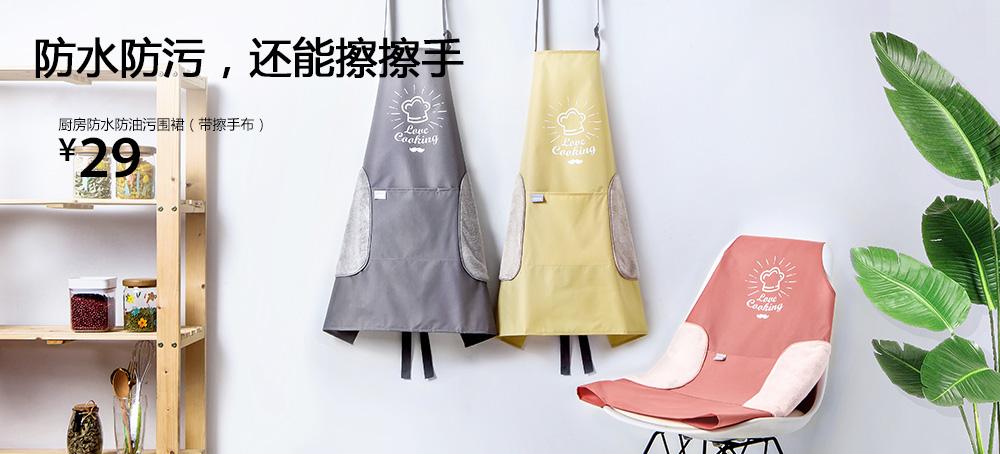 廚房防水防油污圍裙(帶擦手布)