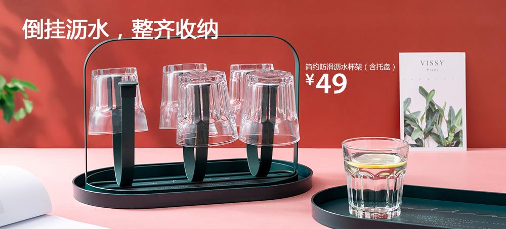 简约防滑沥水杯架(含托盘)