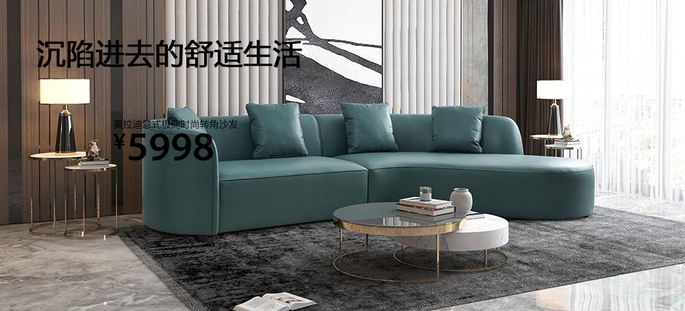 莫拉迪意式极简时尚转角沙发