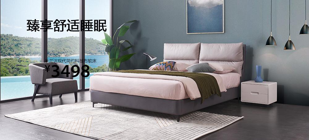 米兰达现代简约科技布软床