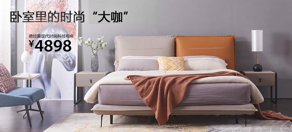 德拉莫现代时尚科技布床