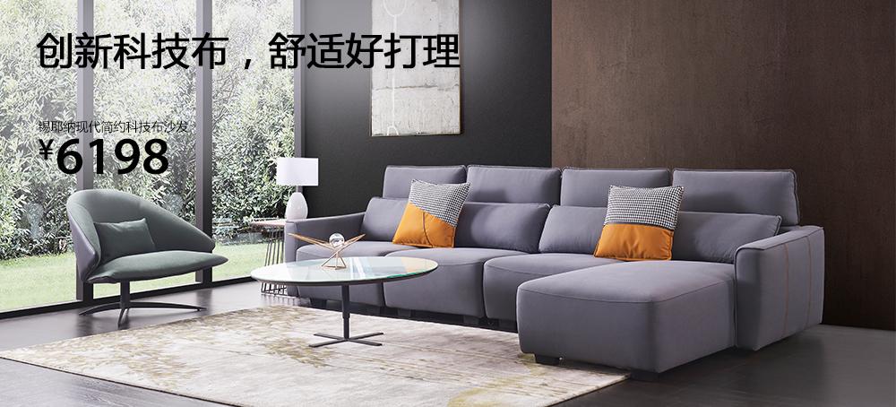锡耶纳现代简约科技布沙发