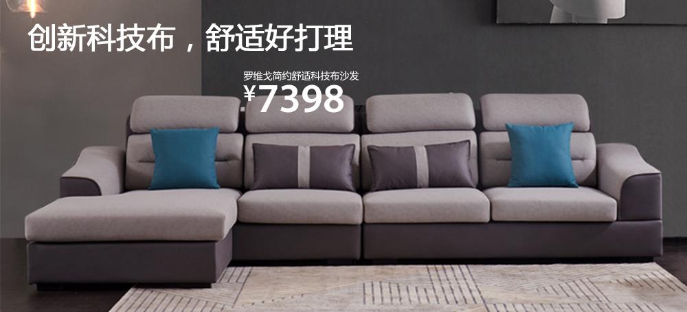 罗维戈简约舒适科技布沙发