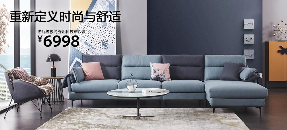 诺瓦拉极简舒坦科技布沙发