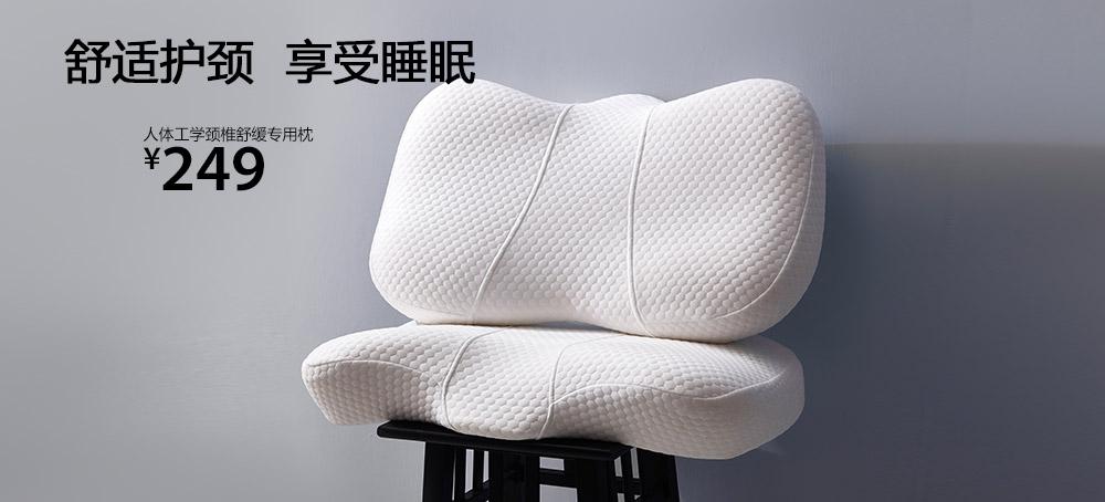人体工学颈椎舒缓专用枕