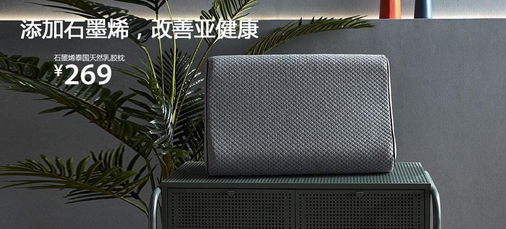 石墨烯泰国天然乳胶枕